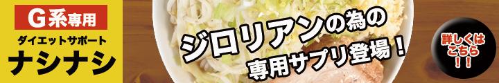 ナシナシバナー_宅麺マガジン